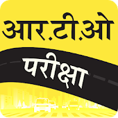 RTO Practice Test in Marathi