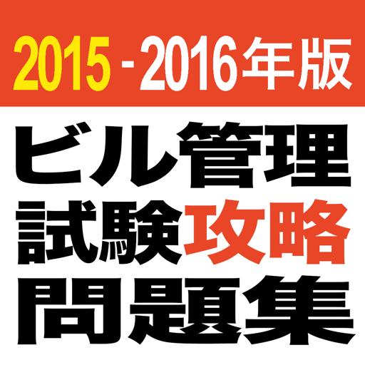 2015-2016 ビル管理試験 問題集アプリ