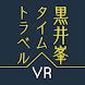 黒井峯タイムトラベル - Androidアプリ