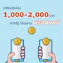 แจกเงิน 2,000 บาท วิธีลงทะเบียนรับสิทธิ์ง่ายมากๆ icon