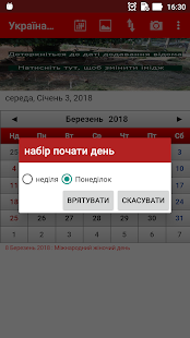 Ukraine Calendar 2018 - náhled