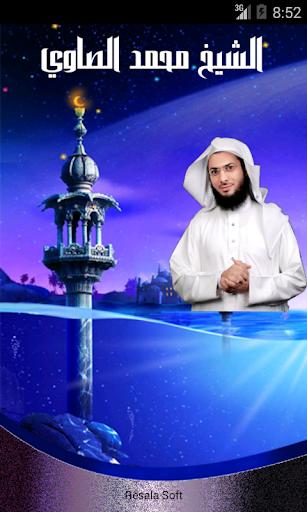 محاضرات محمد الصاوي