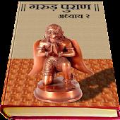 Garud Puran in Hindi - Part 2