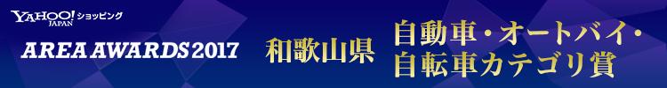 wakayama_car_category.jpg