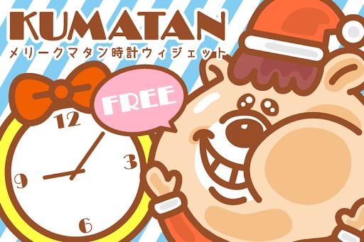 クマタン-クリスマス時計ウィジェット-無料
