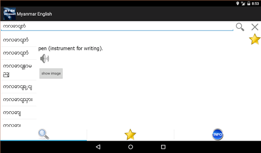 Myanmar English Dictionary  screenshots 7