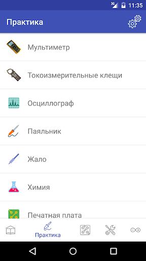 ایپس Электроник Android کے لئے screenshot