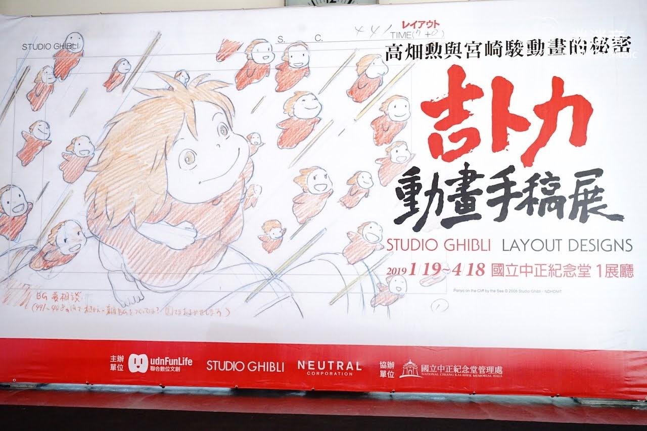 【迷迷現場】吉卜力動畫手稿展 明日開幕 1400幅真跡搶先看(圖多)