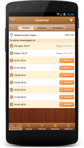 u0421u043au0430u043du0432u043eu0440u0434 u041cu0430u043du0438u044f 1.1.16 {cheat|hack|gameplay|apk mod|resources generator} 5