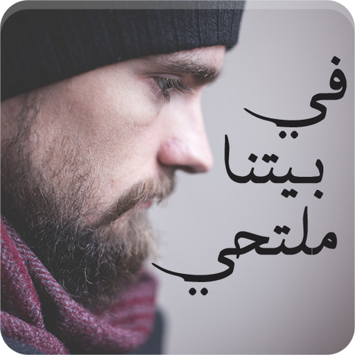 رواية في بيتنا ملتحي - رواية رومانسية