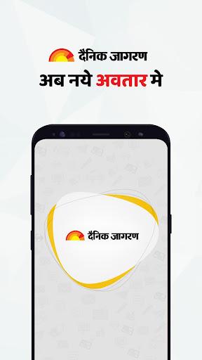 Hindi News Dainik Jagran India News Jagran Epaper 3.5.7 screenshots 1