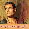 اغاني عمرو دياب بدون انترنت Amr Diab icon