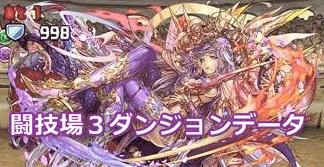 闘技場3ダンジョンデータ