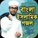 বাংলা নতুন ইসলামিক গজল কালেকশন icon