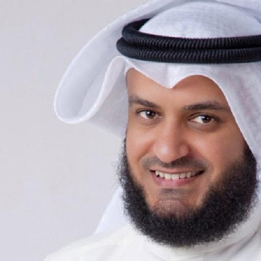 مشاري العفاسي - القران الكريم
