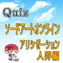 Quiz forソードアートオンラインアリシゼーション人界編 icon