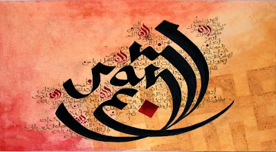 "Photo: Calligraphie d'Imrane en simili-arabe. Fond acryliques + Coufique carré du prénom calligraphies rouge et or en arabe et fausses calligraphies arabes autour du logogramme. liant acrylique et encres Rohrer & Klingner ---- Calligraphy of ""Imran"" in a logotype that seems arabic. Acrylic in background + square Kufic first red and gold calligraphy in Arabic and Arabic calligraphy around the logogram. acrylic binder and inks Rohrer & Klingner"