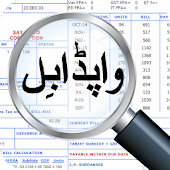 Wapda – Bill Checker Pakistan