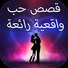 قصص حب واقعية رائعة icon