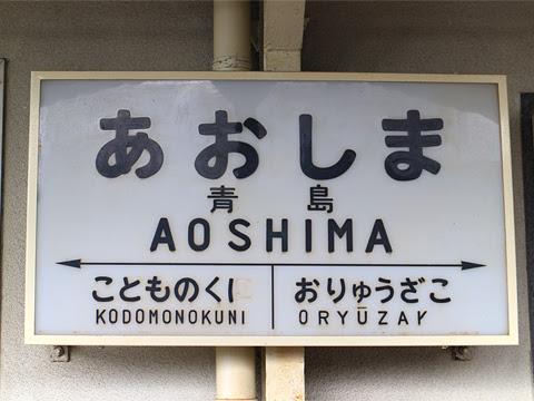 JR青島駅 その2