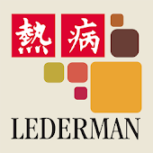 Lederman's Internal Medicine