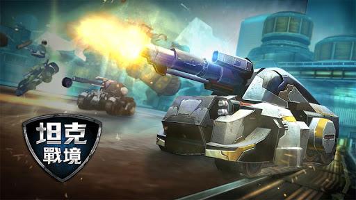 坦克戰境 - 3D戰車真人對戰