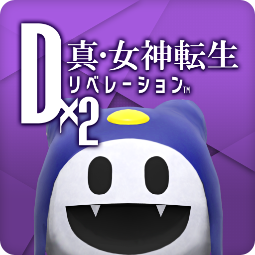 D×2 真・女神転生 リベレーション (game)