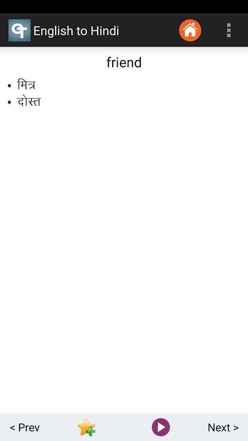 English Hindi Dictionary- screenshot