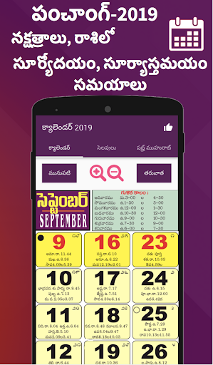 Telugu Calendar 2019 u0c24u0c46u0c32u0c41u0c17u0c41 u0c15u0c4du0c2fu0c3eu0c32u0c46u0c02u0c21u0c30u0c4d 2019 50.7 screenshots 2