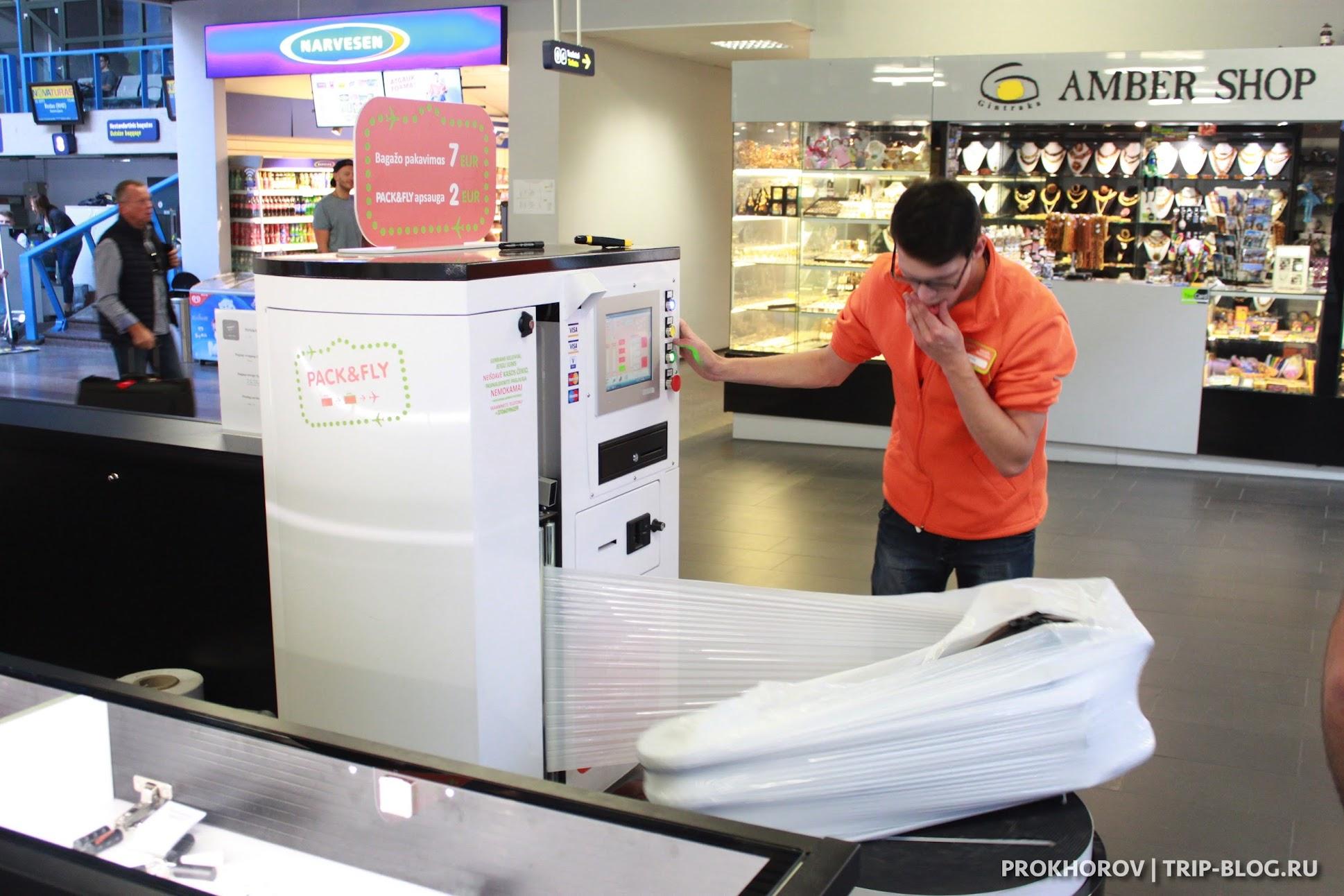 Упаковка багажа Pack&Fly в аэропорту Вильнюса