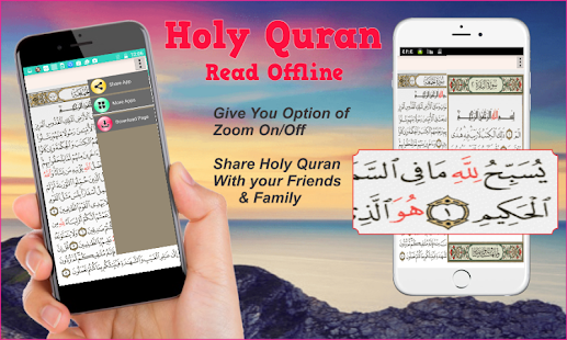 holy quran book read latest - náhled