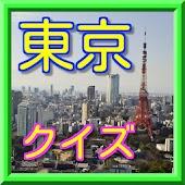 雑学・一般常識-日本の地理・東京編&江戸・徳川の豆知識