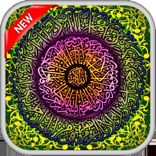 About Wallpaper Kaligrafi Google Play Version Wallpaper