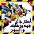 استرجاع فيديوهات و صور الهاتف icon