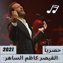 جميع أغاني القيصر كاظم الساهر قديم وحديث icon