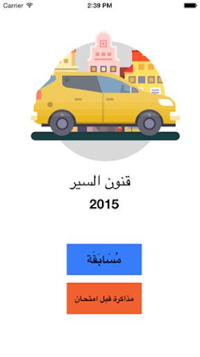 قوانين المرور 2015