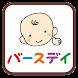 バースデイ - Androidアプリ