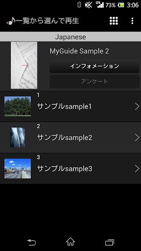 MyGuide 1.4.6 Windows u7528 4