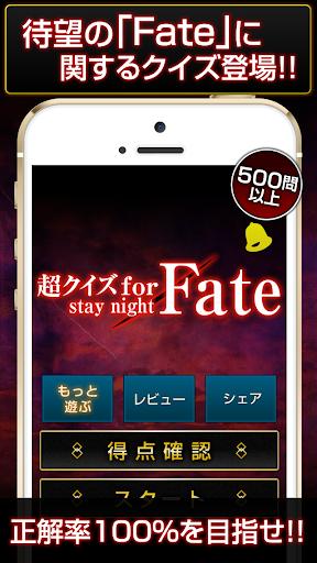 超クイズ for Fate