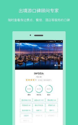 玩旅遊App|口碑旅行-出境游必备神器免費|APP試玩