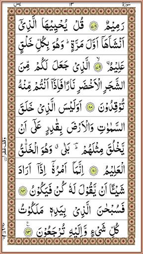 Surah Yaseen - Arabic Reading  screenshots 7