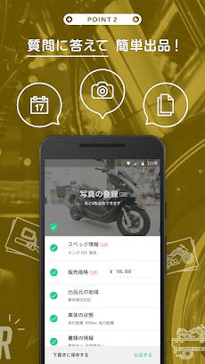 バイクフリマアプリ RIDE - オークションより安心安全のおすすめ画像3