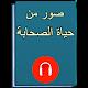 صور من حياة الصحابة رضي الله عنهم Download on Windows