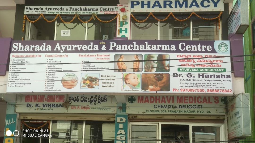 Sharada Ayurveda & Panchakarma Clinic/Hospital - Ayurvedic