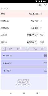 アプリ 立米 計算 換気設計 計算ソフトダウンロード|三菱電機WIN2K