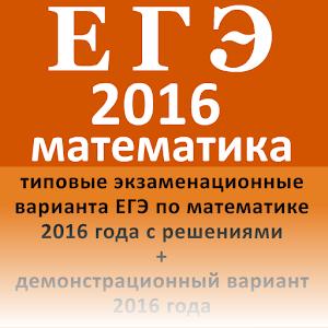 ЕГЭ математика 2016