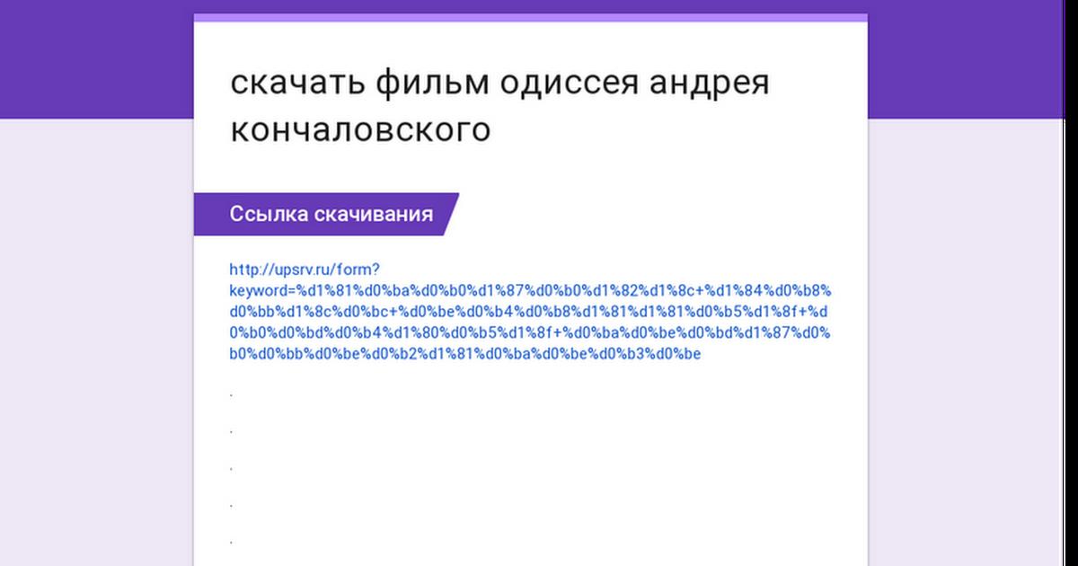 Скачать бесплатно фильм одиссея кончаловского prakard.