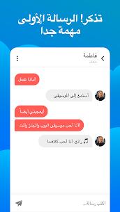 Fatch – البحث عن أصدقاء، دردشة 2