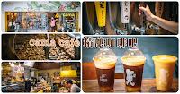 cama café - 台北古亭店