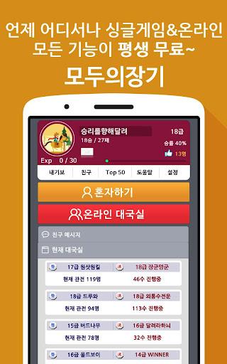 Everybody's Korea Chess Online